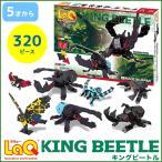 LaQ ( ラキュー )インセクトワールド キングビートル(320pcs)