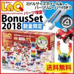 LaQ(ラキュー)BonusSetボーナスセット2018 パーツリムーバー+クリアパーツ+ハマクロンミドルサイズホイール付 クリスマス
