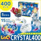 ヨシリツ LaQ クリスタル 400