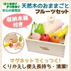 ショッピングままごと 【ポイント10倍】はじめてのおままごと フルーツセット 木箱入り  送料無料
