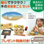 ショッピングままごと はじめてのおままごと 焼き魚セット  送料無料 ウッディプッディ直営店限定特典プレゼント付き