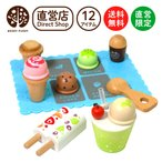 直営店限定 ウッディプッディ 木のおもちゃ アイスたっぷりセット2021 WOODYPUDDY