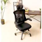 オフィスチェア キャスター付き椅子 学習椅子 パソコンチェア 肘置き ブラック 黒 ( 椅子 チェア イス いす ハイバック ダイニングチェア )