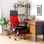オフィスチェア キャスター付き椅子 学習椅子 昇降 メッシュ レッド 赤 ( 椅子 チェア イス いす パソコンチェア ハイバック ダイニングチェア )
