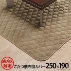 こたつ 敷布団 カバー 250×190 こたつ敷き布団 敷きパッド 長方形 ハイタイプ