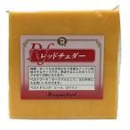 レッドチェダーチーズ 約500g (不定貫1.4円/g・税抜き)