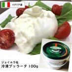 イタリア産 ジョイエラ社 冷凍 ブッラータ チーズ 100g