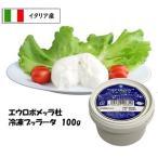 イタリア産 エウロポメッラ社 冷凍 モッツァレッラ・ブッラータ チーズ 100g
