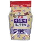 日清 バイオレット チャック付(薄力小麦粉) 1kg