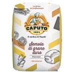 CAPUTO(カプート) セモラ・リマチナータ<細挽きセモリナ粉> 1kg
