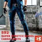 即納 新商品 バートル BURTLE  春夏用 スーパーストレッチカーゴパンツ 592 SS〜3Lサイズ 作業服 作業着 ストレッチ クール素材 562の後継品