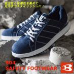 バートル BURTLE セーフティフットウェア 804 23.0cm〜28.0cm ユニセックス 作業靴 スニーカー 安全靴
