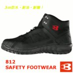 ショッピング朝までクール バートル BURTLE セーフティフットウェア 812 23.5cm〜28.0cm ユニセックス 作業靴 耐油 防水 耐酸 安全靴