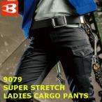 バートル BURTLE 秋冬用 制電レディースカーゴパンツ 9079  女性用 作業服 作業着 作業ズボン