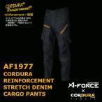 アルトコーポレーション ALT ストレッチデニムカーゴパンツ(オールデニム版) AF1977 S〜ELLサイズ メンズ 作業服 作業着 作業ズボン