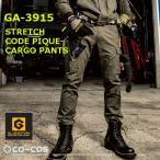 GLADATOR(グラディエーター)ストレッチコードピケカーゴパンツ GA-3915 ストレッチカーゴパンツ 作業着 作業ズボン 作業パンツ メンズ コーコス