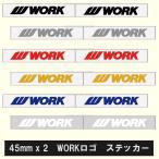 WORK(ワーク)  超ミニステッカー ロゴ抜き文字 幅 45mm x 2ヶ 色は ブルー / レッド / シルバー / ブラック / ホワイト / ゴールド より ワンポイントに