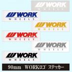 WORK(ワーク)  ミニステッカー ロゴ抜き文字 幅 90mm 色は ブルー / レッド / グレー / ブラック / ホワイト / ゴールド より