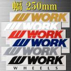 ワーク(WORK) ステッカー (ロゴ抜き文字 幅250mm) 色は ホワイト / ブラック / シルバー / ゴールド / ブルー / レッド より
