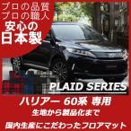 Yahoo!フロアマット専門店 ESTATE新型ハリアー ターボ対応 60系 ZSU60W ZSU65W 日本製フロアマット プレイドシリーズ