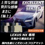 レクサスNX 日本製フロアマット エクセレントシリーズ Lexus