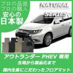 三菱 アウトランダー PHEV GG2W フロアマット ナチュラルシリーズ