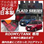 トヨタ ルーミー タンク フロアマット 純正仕様 プレイドシリーズ