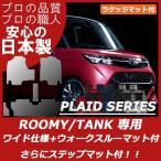 トヨタ ルーミー タンク フロアマット ワイド仕様 ラゲッジマット付 プレイドシリーズ