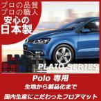 フォルクスワーゲン VW POLO フロアマット 9NB系 プレイドシリーズ