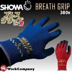 2枚までネコポス可 作業手袋 ブレスグリップ type-R 1双 ショーワ(SHOWA) ワーキンググローブ