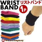 Wristband - リストバンド ショートタイプ1個入 無地 11カラー あすつく