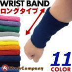 Wristband - 【6枚までネコポス可】リストバンド ロングタイプ 無地 11カラー あすつく