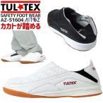 安全靴 ローカット タルテックス TULTEX スニーカー 踵踏み スリッポンタイプ セーフティーシューズ あすつく