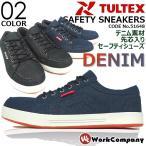 安全靴 ローカット タルテックス TULTEX スニーカー デニムタイプ セーフティーシューズ 51648 メンズ レディース あすつく