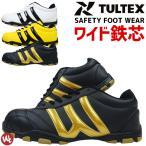 安全靴 ローカット タルテックス 安全スニーカー 作業靴 エナメルライン セーフティーシューズ TULTEX AZ-58018