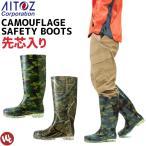 安全長靴 アイトス 先芯入り 迷彩 カモフラ 作業用長靴 農業 ガーデニング AITOZ AZ-65902 作業靴 おしゃれ