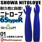 ロングゴム手袋 ニトローブ TYPE-R 65(1双)ショーワ(SHOWA) あすつく