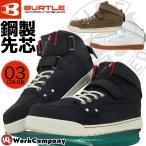 安全靴 ハイカット バートル BURTLE スニーカー タイプ809 マジックテープ付 あすつく