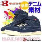 安全靴 バートル 809 ハイカット BURTLE セーフティフットウェア インディゴ デニム 作業靴 おしゃれ ハイカット