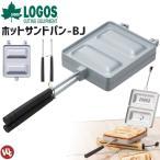 ロゴス(LOGOS)『ホットサンドパン-BJ(81062241)』