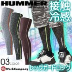 2枚までネコポス可 レッグカバー クールコンプレッション ハマー(HUMMER) 夏用 9028-80 タイツ レギンス メンズ あすつく