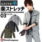 作業服 細身ストレッチ長袖ブルゾン アジト AZITO 作業着 アイトス AITOZ AZ-11405