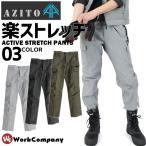 作業服 細身ストレッチカーゴパンツ アジト AZITO 作業着 作業ズボン アイトス AITOZ AZ-11406