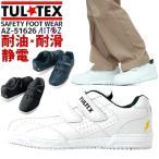 安全靴 ローカット タルテックス TULTEX 静電 マジックテープ セーフティーシューズ あすつく