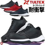 安全靴 タルテックス 耐衝撃 耐滑 セーフティシューズ ローカット メンズ レディース TULTEX AZ-51654 作業靴 おしゃれ