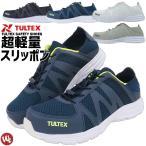 安全靴 かかと踏み スリッポン TULTEX タルテックス AZ-51655 ローカット アイトス メンズ レディース ゴム靴紐 軽量 踵踏み メッシュ 作業靴