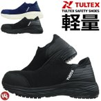 安全靴 スリッポン TULTEX タルテックス AZ-51662 ローカット AITOZ アイトス メンズ レディース 軽量 作業靴