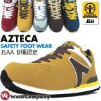 安全靴 ローカット アステカ スニーカータイプ(Azteca アステカ)セーフティーシューズ あすつく
