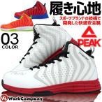 送料無料 安全靴 スニーカー ハイカット PEAK(ピーク)BAS-4504 セーフティーシューズ 紐タイプ 軽量 消臭 メンズ あすつく
