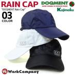 レインキャップ DOQMENT(ドキュメント) C-1 カジメイク メンズ レディース 釣り 防水キャップ 雨用帽子